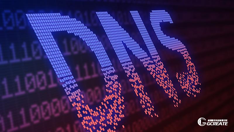 什麼是DNS