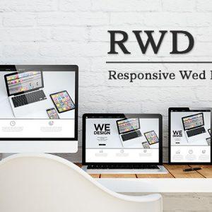 快速了解RWD響應式網頁設計與使用RWD好處