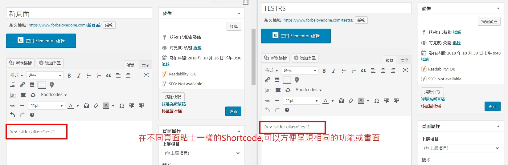Wordpress Shortcode 短代碼範例