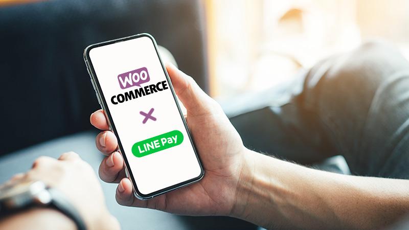 WooCommerce串接LINE PAY示意圖