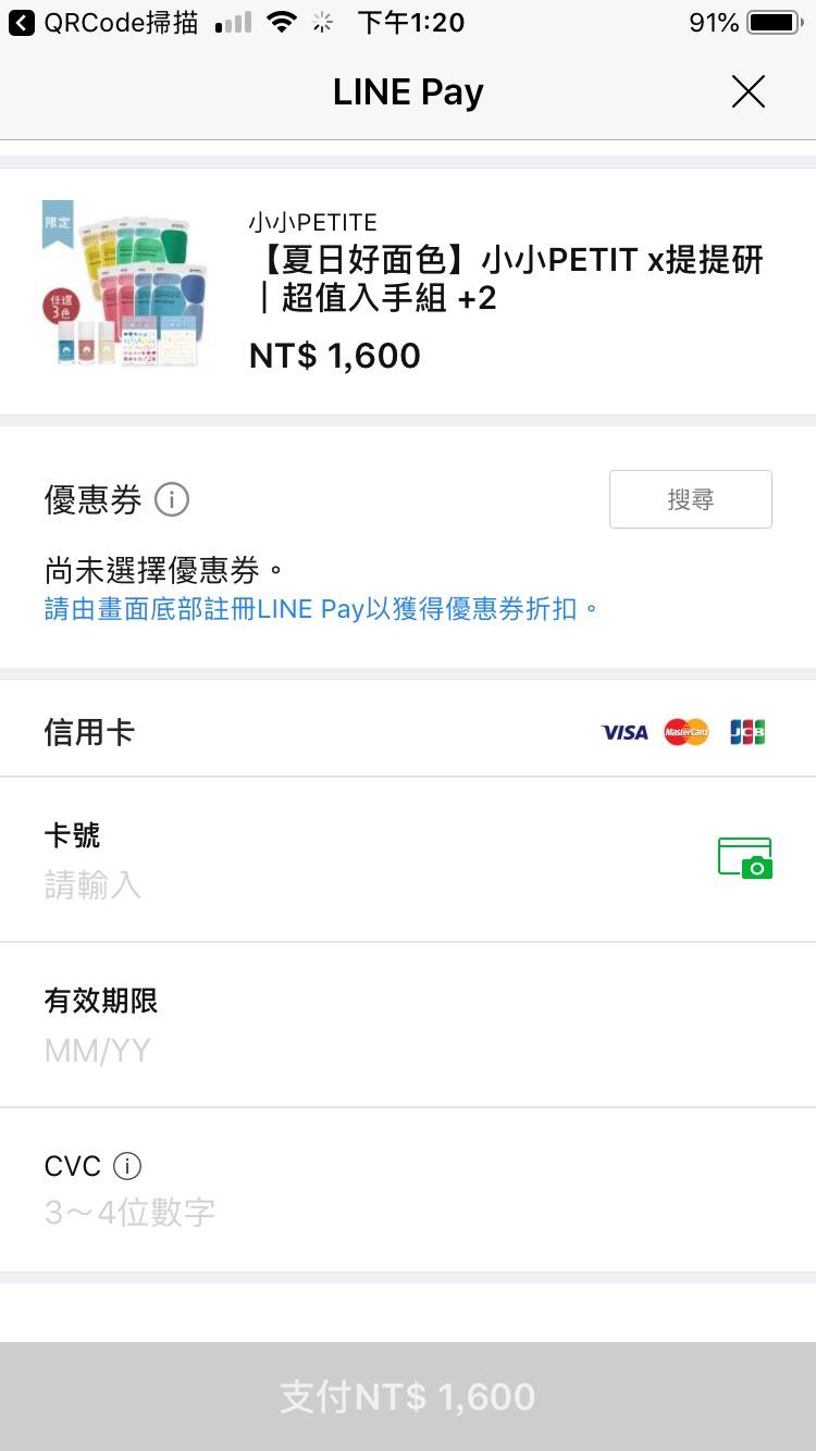 Woocommerce串接金流LINE pay 操作流程圖02_手機版
