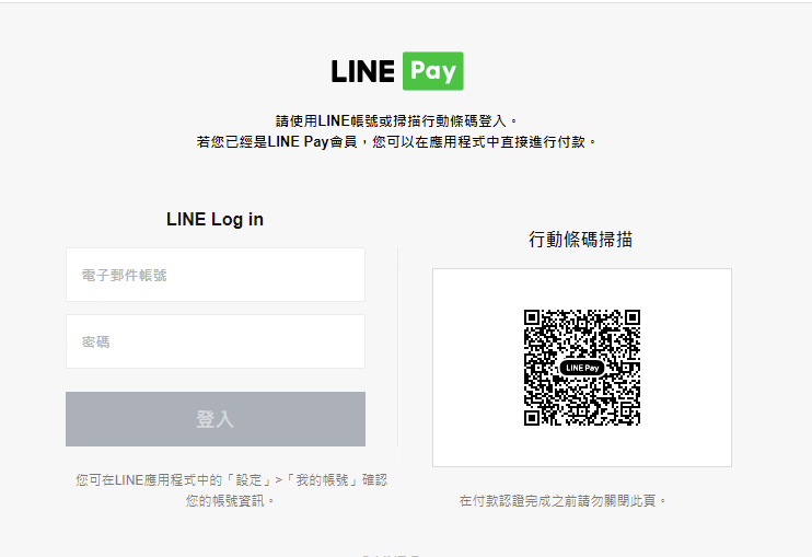Woocommerce串接金流LINE pay 操作流程圖01