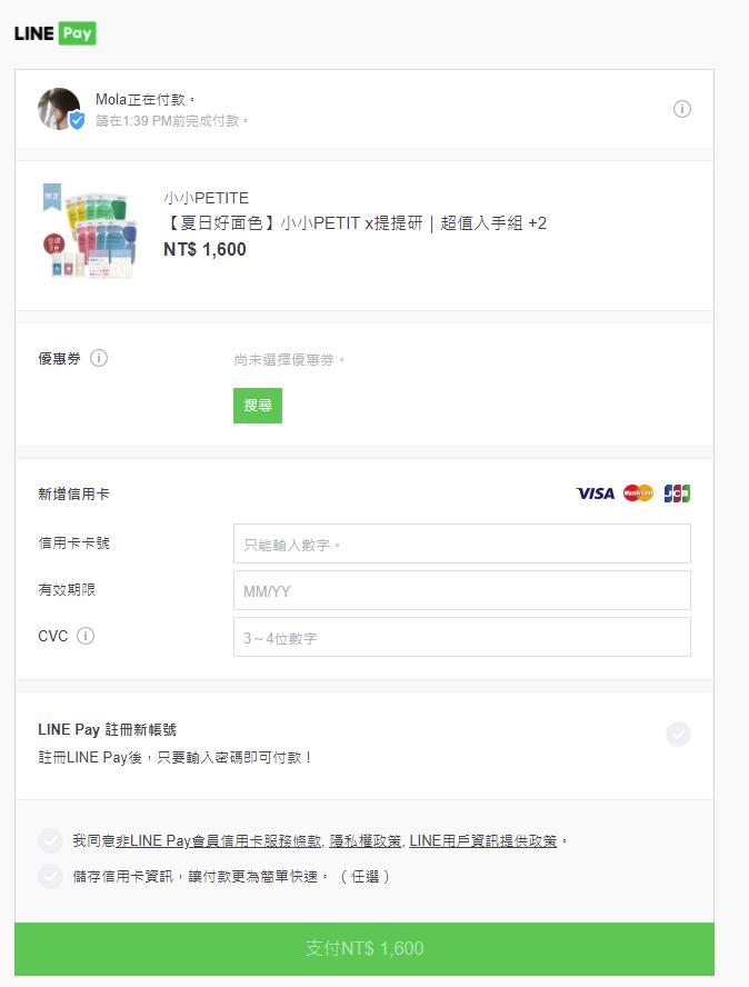 Woocommerce串接金流LINE pay 操作流程圖02_電腦版