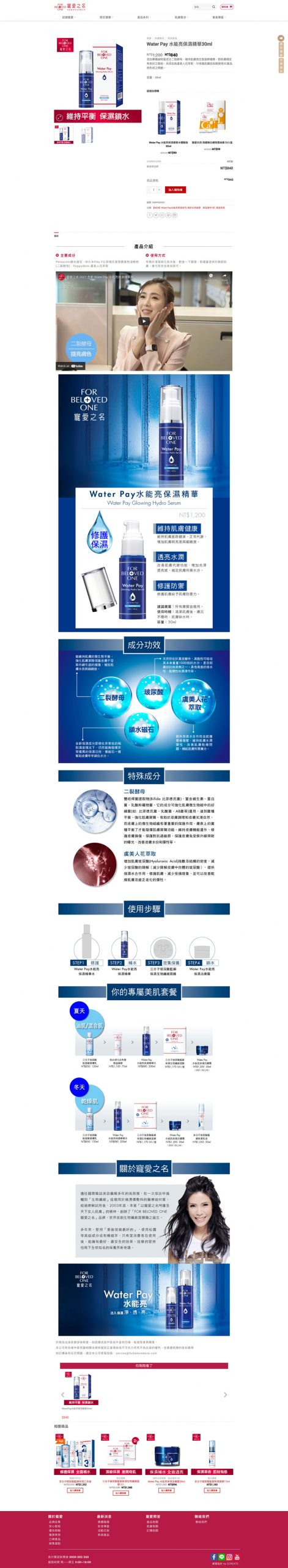 購物車網站設計_商品說明