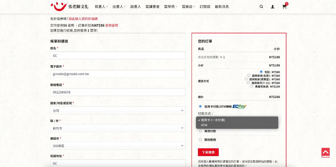 購物網站製作_金流物流選擇畫面