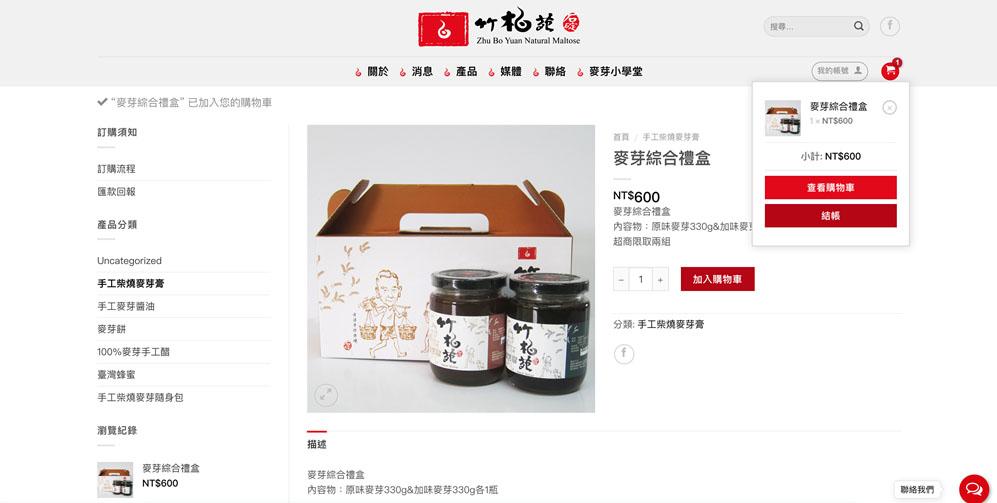 購物車結帳流程第一步_購物網站設計