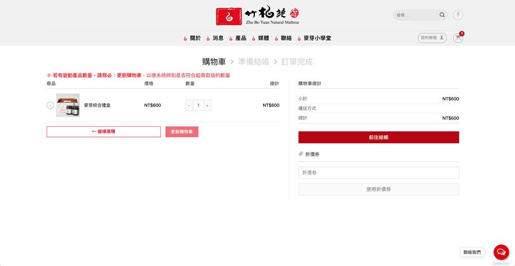 購物車結帳流程第2步_購物網站設計