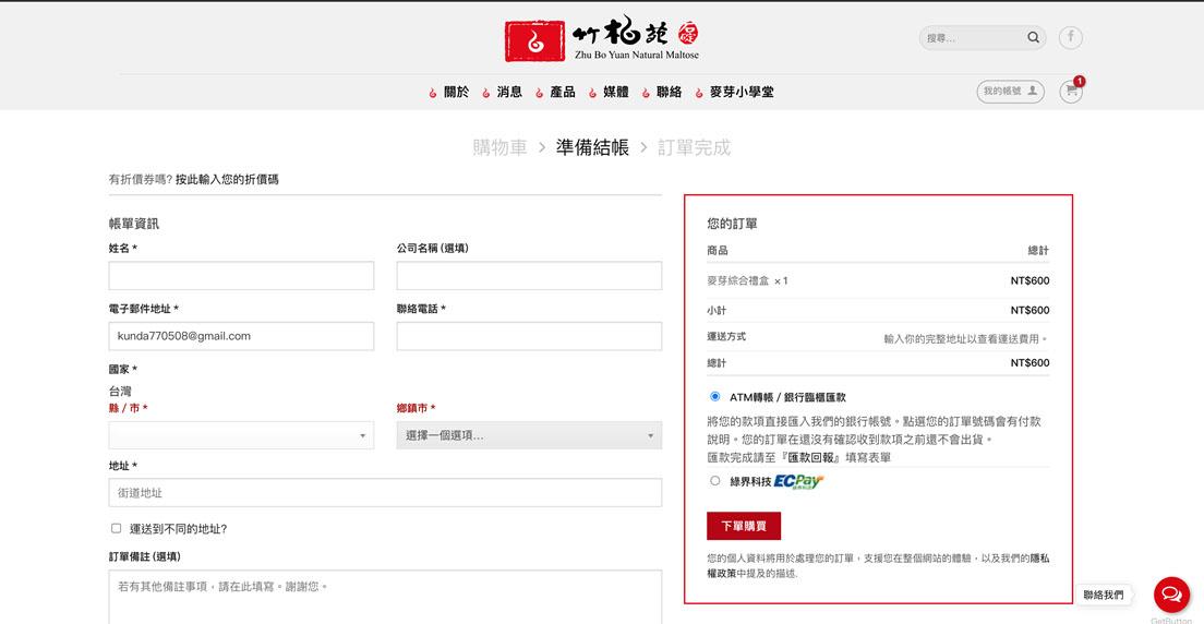 購物車結帳流程第3步_購物網站設計