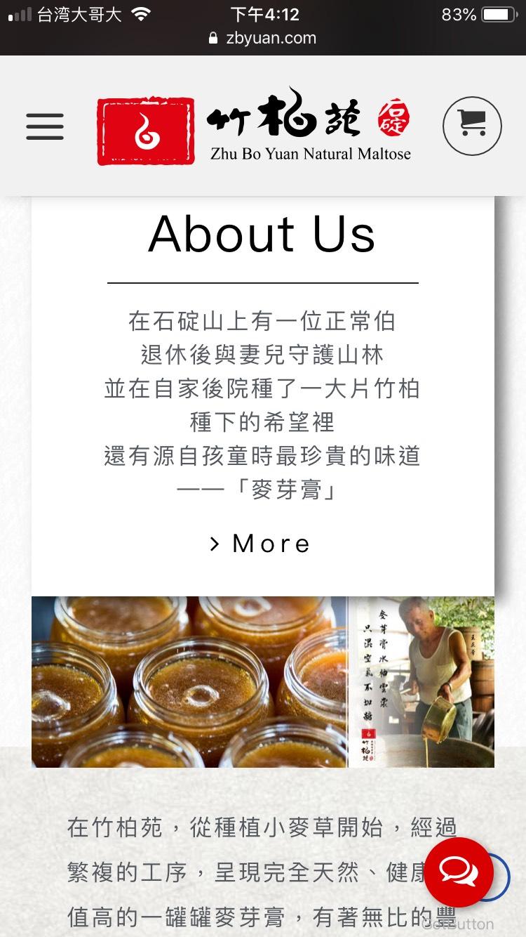 購物網站設計手機版圖片