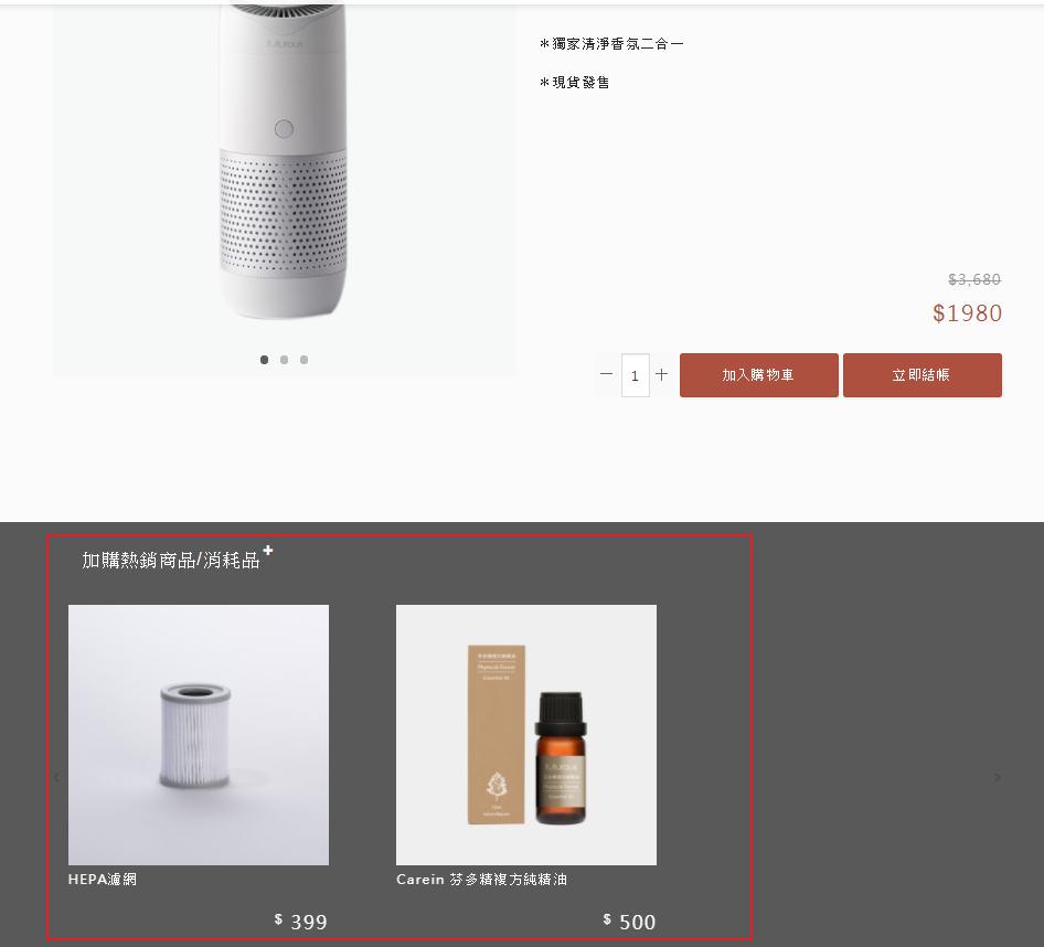 商品加價購 顯示樣式-輪播