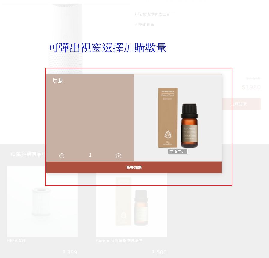 商品加價購 顯示樣式-數量選擇