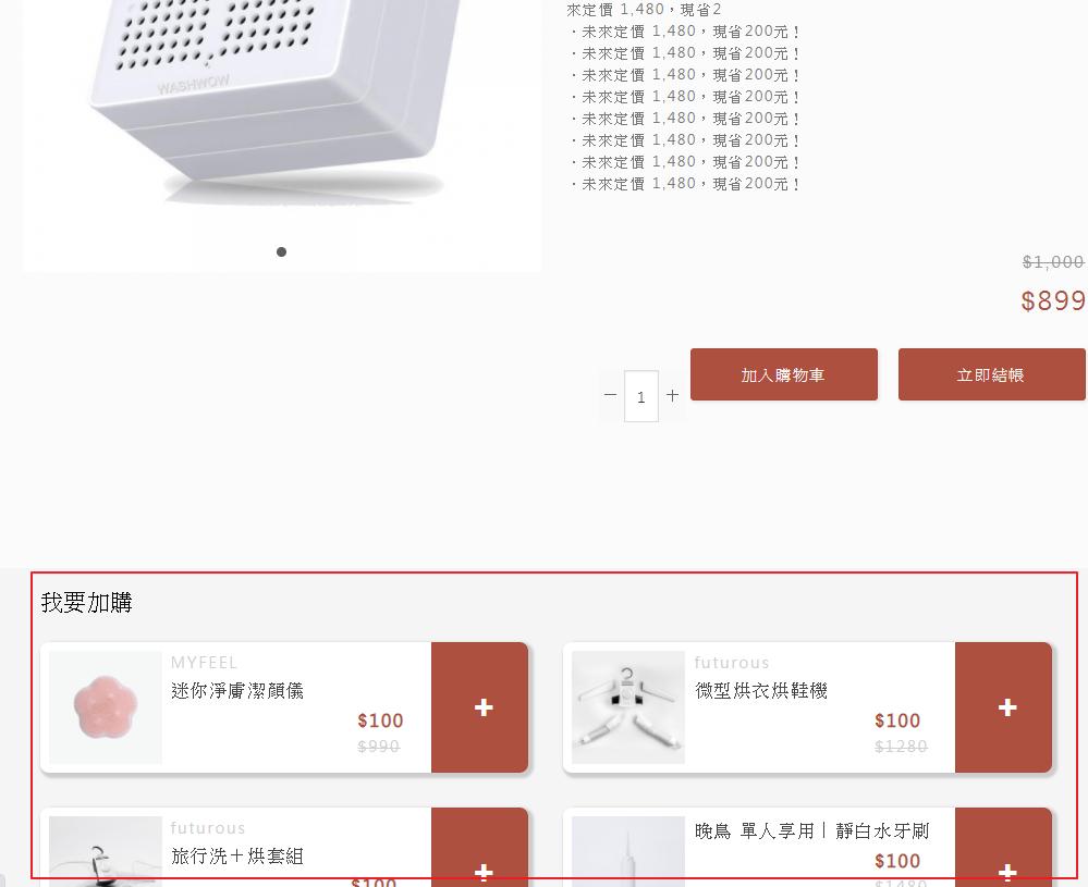 商品加價購 顯示樣式-兩排