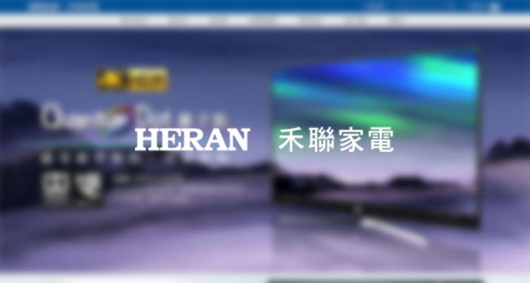 禾聯家電 heran