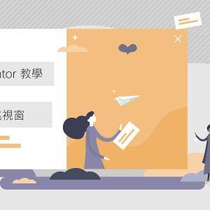【Elementor教學】3分鐘就懂Elementor彈出視窗如何使用?!