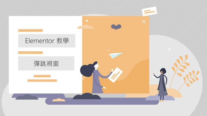 Elementor教學-彈出視窗教學文